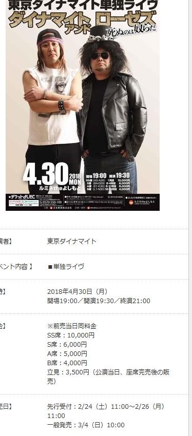 2018.04.30東京ダイナマイト単独ライブ「ダイナマイトアンドローゼズ」