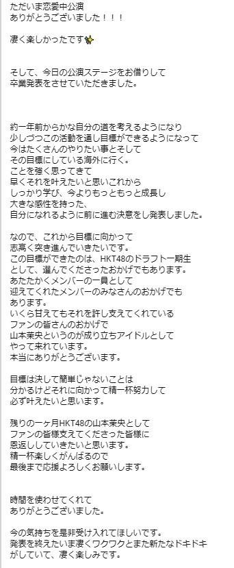 20180411山本茉央卒業コメント