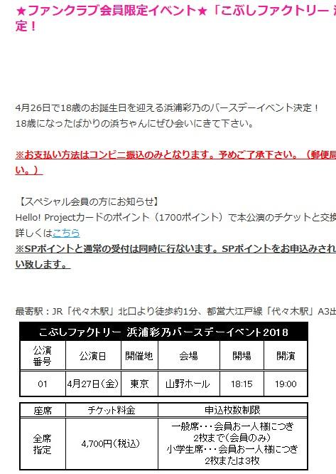 こぶしファクトリー 浜浦彩乃バースデーイベント2018