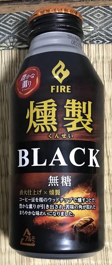 キリン ファイア 燻製ブラック1