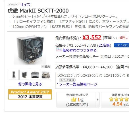 虎徹 MarkII SCKTT-2000