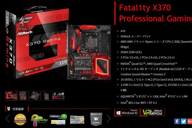 Fatal1ty X370 Professional Gaming