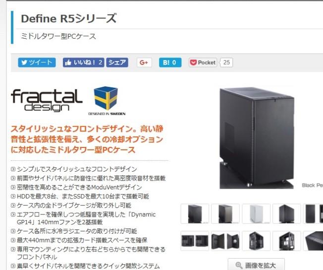 Fractal Design Define R5シリーズ