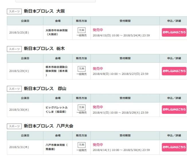 2018-05-24新日本プロレスチケット売れ行き
