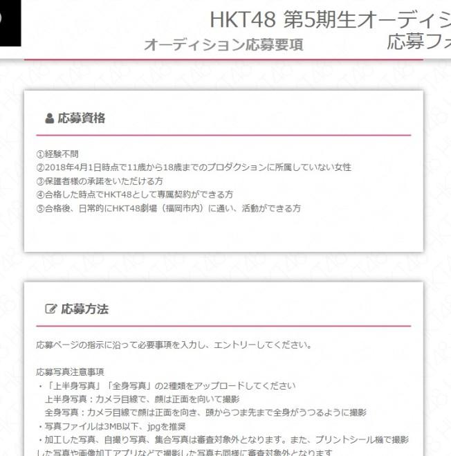 HKT5期生オーディション2
