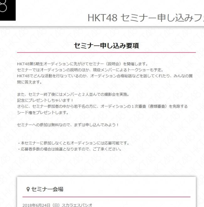 HKT5期生オーディションセミナー