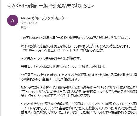 2018-06-01_AKBチーム8PARTY公演キャンセル待ち