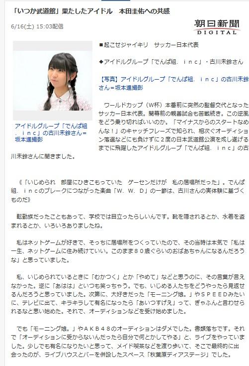 2018-06-16_古川未鈴朝日新聞デジタル