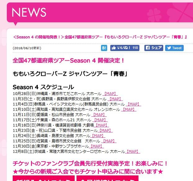 ももいろクローバーZ ジャパンツアー「青春」Season 4 スケジュール