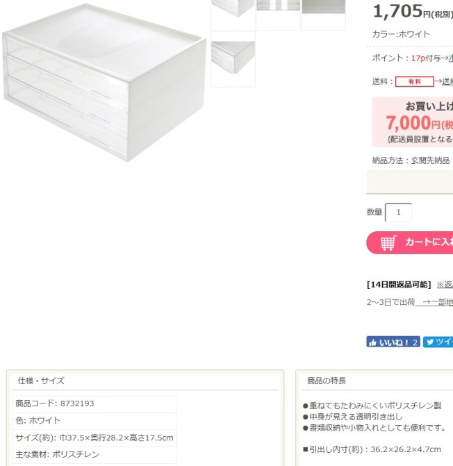 ワイド収納ケース3段(オールホワイト) ニトリ2