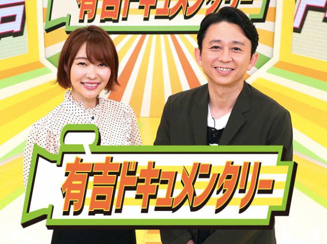 有吉ドキュメンタリー2018-06-24 20.23.13