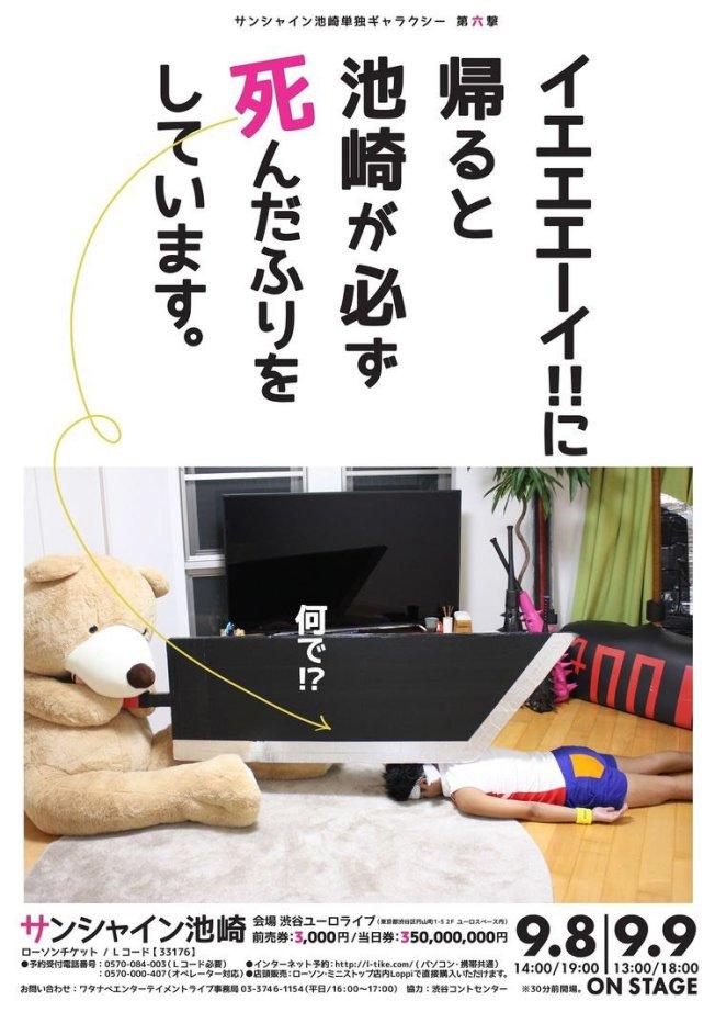サンシャイン池崎単独ギャラクシー第六撃2