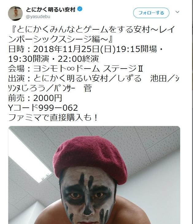 とにかくみんなとゲームをする安村~レインボーシックスシージ編~