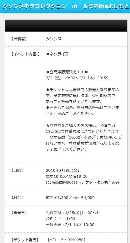 2019.3.8「シソンヌネタコレクション in ルミネtheよしも