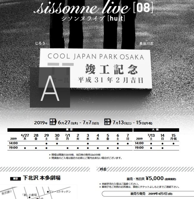 2019-05-16_シソンヌライブ08