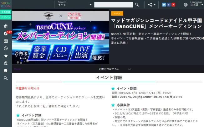マッドマガジンレコード×アイドル甲子園「nanoCUNE」メンバーオーディション