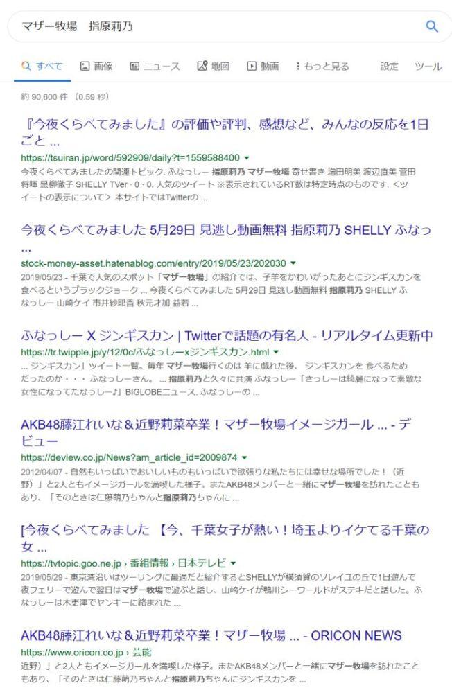 2019-07-17_マザー牧場 指原莉乃