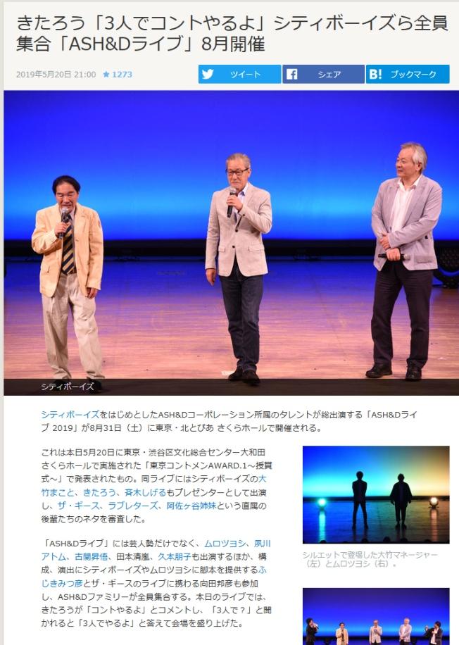 「ASH&Dライブ 2019」が8月31日(土)に東京・北とぴあ さくらホール
