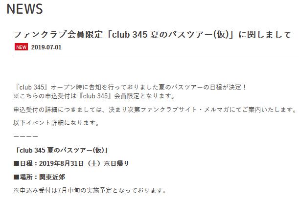 ファンクラブ会員限定「club 345 夏のバスツアー(仮)」