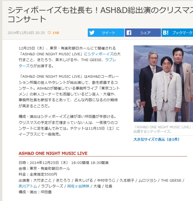ASH&D ONE NIGHT MUSIC LIVE