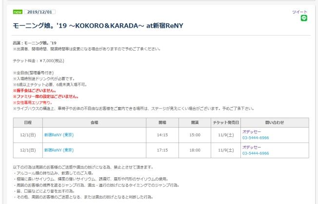 モーニング娘。'19 ~KOKORO&KARADA~ at新宿ReNY