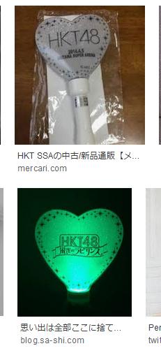 HKT48ハートペンライト